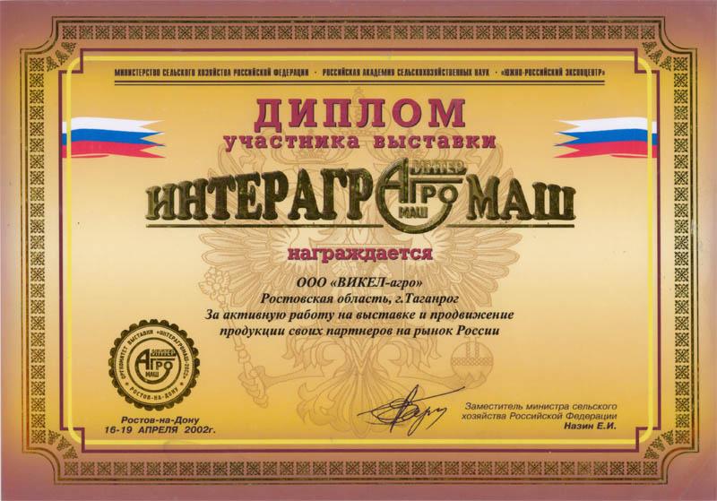 Диплом «Интерагромаш»